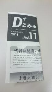 Dこみゅ夏